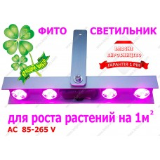 Фито светильник  универсальный FITO PRO 12,  для роста всех видов растений.