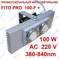 Профессиональный фито светильник  FITO PRO 100-F+