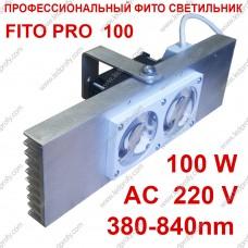 Профессиональный фито светильник  FITO PRO 100