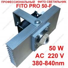 Профессиональный фито светильник  FITO PRO 50-F+