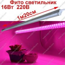 Фито светильник 16Вт 220В SUNLIGHT
