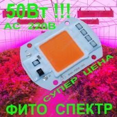 50Вт AC 220V  Фито светодиод для  растений