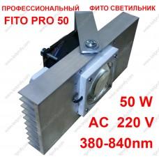 Профессиональный фито светильник  FITO PRO 50+