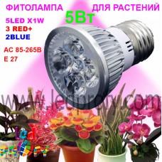 Светодиодная фитолампа 5Вт фито лампа для растений