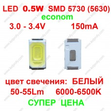 Светодиод SMD 5730 (5630) 0.5Вт 6000К