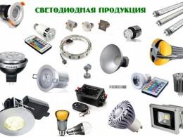 Светодиодное оборудование