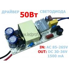 Драйвер 50Вт светодиода 1500мА/36В, питание 85-265В
