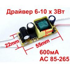 Драйвер 6-10х3Вт светодиодов 600мА, питание 85-265В