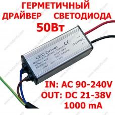 Герметичный драйвер 50Вт светодиода 1000мА/38В, питание 90-240В