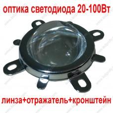 Оптика для светодиода 20-100Вт линза, отражатель и кронштейн