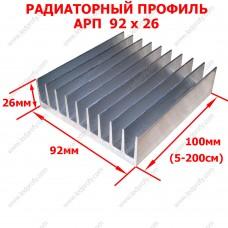 Алюминиевый радиаторный профиль АРП 92х26 для светодиодов