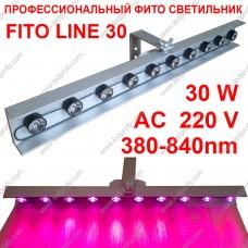 Фито светильник  универсальный FITO LINE 30 для роста всех видов растений