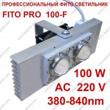 Профессиональный фито светильник  FITO PRO 100-F