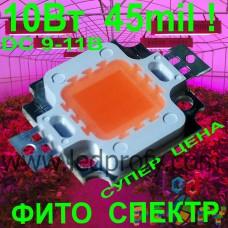 10Вт  Фито светодиод для роста растений. Кристаллы 45х45mil