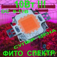 10Вт Фито светодиод для роста растений 30 х30mil