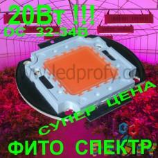 20Вт Фито светодиод для роста растений
