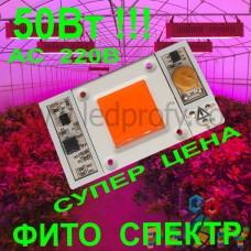 50Вт Фито светодиод для роста растений, с драйвером