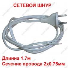 Сетевой шнур. Длинна 1.7м. Сечение провода 2х0.75мм