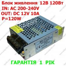 Блок питания 12В 10А 120Вт MN-120-12