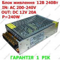 Блок питания 12В 20А 240Вт MN-240-12