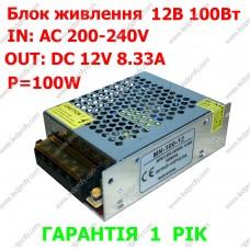 Блок питания 12В 8.33А 100Вт MN-100-12