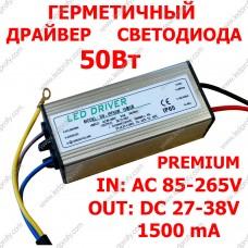 Герметичный драйвер 50Вт светодиода 1500мА/38В, питание 85-265В