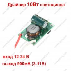 Драйвер для 10Вт светодиода 900мА 9-11В стабилизатор тока
