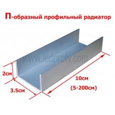 П-образный алюминиевый, профильный радиатор 35 х 20 х 1.5